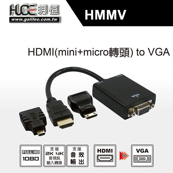 伽利略 HDMI (mini + micro 轉頭) to VGA 轉換器 - ( HMMV )