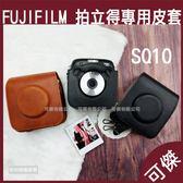 富士 FUJIFILM SQ10 數位拍立得 皮套 相機包 拍立得 相機 復古 文青 附背帶 保護機身 可傑