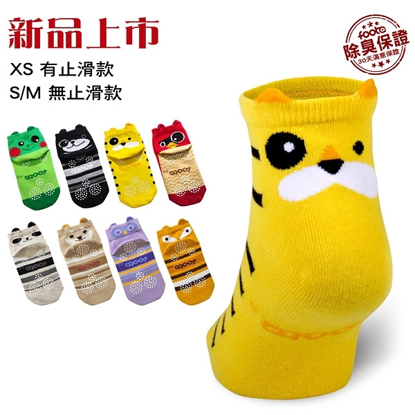 腳霸 可愛動物園除臭襪:薄底、輕除臭等級 foota除臭襪