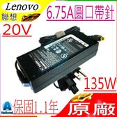 LENOVO 充電器(原廠)-IBM 變壓器 20V 6.75A,135W,W500,W510,55Y9332,FRU P/N 45N0058-大頭帶針