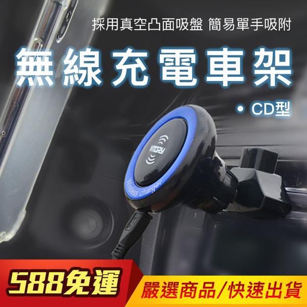 無線充電 車架 CD型 手機支架 導航車架 出風口手機架 吸盤手機架