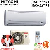 【HITACHI日立】2-4坪 變頻分離式冷暖冷氣 RAC-22YK1 / RAS-22YK1 免運費 送基本安裝