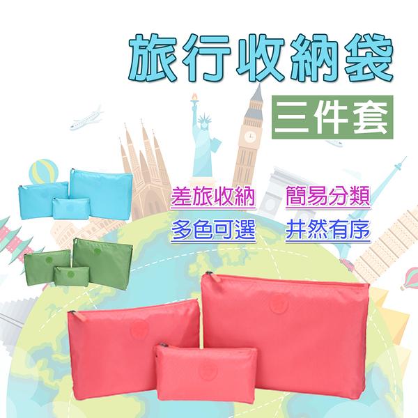 【樂邦】行李旅行收納三件組-旅型收納包 行李收納 盥洗包 收納袋 行李箱 包中包 壓縮包