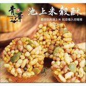 台東名產 青澤池上米穀酥180g 椒鹽/鮮蝦/雞汁/焦糖 伴手禮 (購潮8)