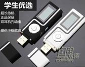 學生mp3播放器顯示歌詞U盤可愛有屏自帶USB英語音樂錄音筆隨身聽CYo 自由角落