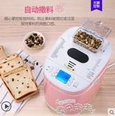 麵包機家用全自動和麵多功能智慧吐司撒果料饅頭機揉面大容量LX【時髦新品】