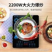 220v電磁爐家用炒菜鍋新款多功能一體節能電池爐灶火鍋宿舍 傑克型男館