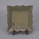 宋 汝窯青釉花口四方洗 果盤 仿古宮廷御用暗刻描金包金瓷器擺件