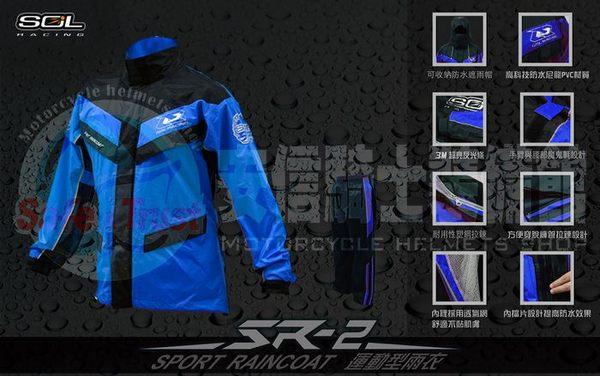 [安信騎士] 新款SOL SR-2 SR2 藍色 運動型雨衣 二件式雨衣 可當風衣使用