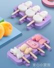 製冰模具 冰淇淋冰糕的硅膠磨具自制凍冰塊 育心館