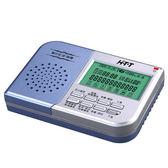 ^聖家^HTT 數位答錄機/密錄機 HTT-267(升級版)【全館刷卡分期+免運費】