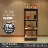 【探索生活】90X45X150公分四層典雅黑免螺絲角鋼架