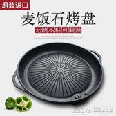 韓國無煙燒烤盤麥飯石烤盤圓形家用韓式戶外烤肉鍋不粘燒烤盤燃氣CY『新佰數位屋』