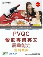二手書《PVQC餐飲專業英文詞彙能力通關寶典(最新版)(附贈自我診斷系統)》 R2Y ISBN:9863087874
