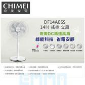 現貨 免運 CHIMEI 奇美 DF-14A0SS DF14A0SS 14吋 DC 搖控 伸縮 直立扇 風扇 涼扇 電風扇 ECO智能溫控