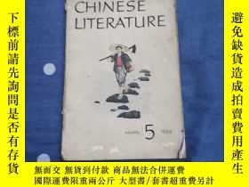 二手書博民逛書店Chinese罕見literature monthly 5, 1966( 品好)Y399409 出版1