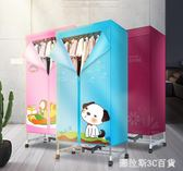 乾衣機烘乾機家用速乾烘衣機靜音省電雙層風乾機烘衣服寶寶 QM圖拉斯3C百貨
