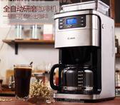 咖啡機 Donlim/東菱 DL-KF4266咖啡機家用全自動現磨豆粉兩用美式一體機  DF 免運