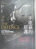 【書寶二手書T1/翻譯小說_B5X】不能贏的辯護【艾迪.弗林系列1】_史蒂夫.卡瓦納,  葉旻臻