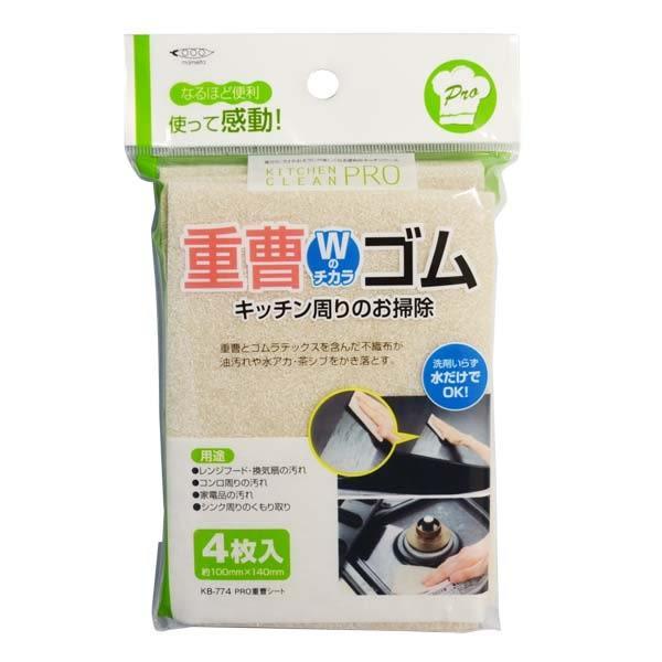 MAMEITA 重油汙免清潔劑菜瓜布 灰色 4枚入 廚房專用 日本製