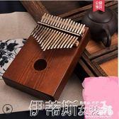 拇指琴卡林巴琴17音樂器kalimba琴初學者便攜式入門手指琴 【時尚新品】