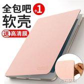 平板套 iPad保護套air2硅膠蘋果平板電腦9.7英寸超薄a1822殼 igo 第六空間
