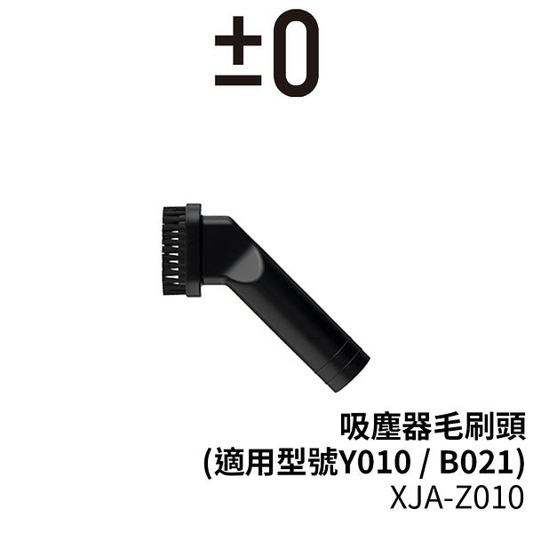 日本 正負零 ±0 XJA-Z010 吸塵器毛刷頭 (適用型號Y010、B021)