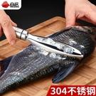 合慶304不銹鋼魚鱗刨 刮魚鱗器家用去魚鱗神器 魚刷刀 電購3C