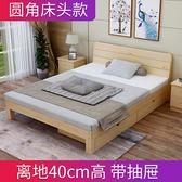 實木床 1.5米現代簡約1.8米雙人床簡易出租房床架單人床1.2M經濟型【快速出貨】