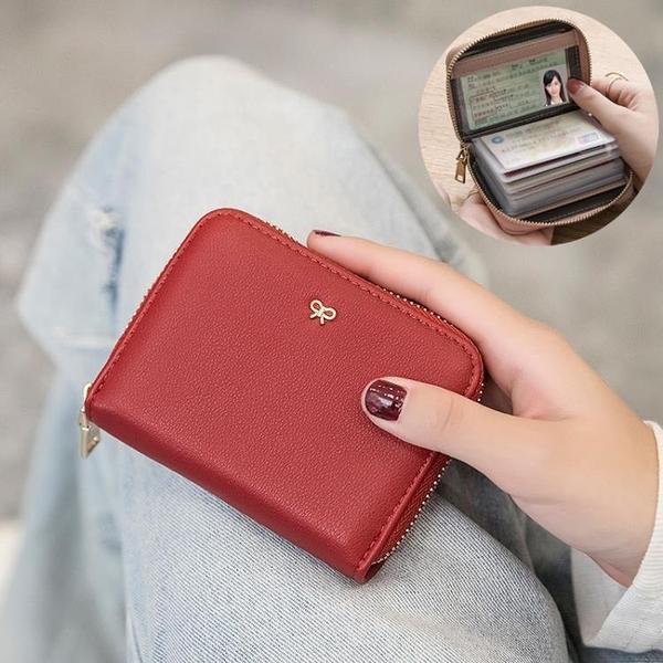卡包 卡包女式拉鏈短款防消磁防盜刷小巧大容量信用卡駕駛證件卡片包薄【快速出貨八折鉅惠】
