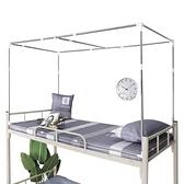 學生宿舍支架可伸縮加粗加厚寢室床簾子母床上下鋪蚊帳床架桿子  ATF  夏季新品