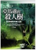 (二手書)亞馬遜的殺人樹-世界植物未解之謎