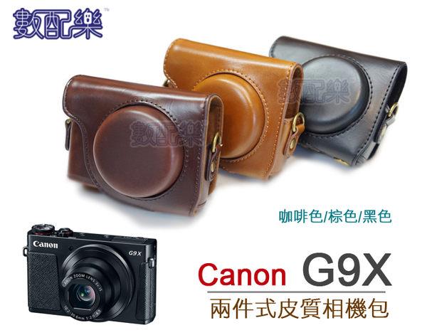 數配樂 Canon G9X 相機 二件式 相機包 相機皮套 復古皮套 棕色 咖啡色 黑色 附背帶
