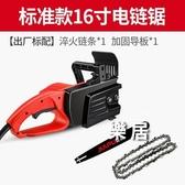 電鋸伐木鋸家用電動鋸小型鋸子手持砍樹鋸樹神器手提電鍊鋸JY 【 出貨】
