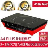 Multee摩堤 A4 Plus IH智慧電磁爐 800瓦經典時尚款