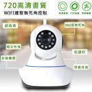 (搖頭機)高清百萬鏡頭APP網路WIFI雙向對講攝影機(TY-IPC-M05)/支持遠端控制/適用於老人小孩監護