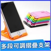 實用 月消破萬商品 7段可調式摺疊支架 折疊支架 手機支架 手機座 追劇 看影片 i6 i7 i8 n8 s8