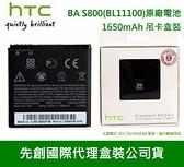 買一送一【吊卡盒裝】HTC BL11100 原廠電池 Desire V T328W Desire VC T328D Desire X T328E U T327E