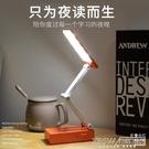 台灯LED护眼学习灯创意折叠阅读灯床头灯礼品水果风格节能小台灯 『新佰數位屋』