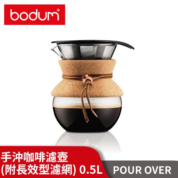 丹麥 Bodum POUR OVER 軟木手沖咖啡濾壺 (附長效型濾網) 0.5公升 台灣公司貨