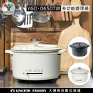 日本YAMAZEN 山善 YGD-D650TW 多功能調理鍋 公司貨 料理鍋 烤鍋 電鍋 蒸煮鍋 燒烤鍋 火鍋 炸鍋 萬用鍋