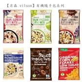 【米森】有機麥片隨手包系列(水果覆盆莓/蘋果黑醋栗系列)--任選12包贈送養生黑豆茶