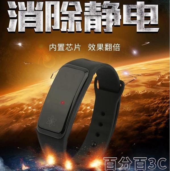靜電手環 靜電手環全自動男士手腕帶女士無線消除器人體抗去 百分百