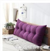 床頭大靠墊雙人床上靠枕大靠背沙發抱枕榻榻米軟包靠枕可拆洗床靠 NMS漾美眉韓衣