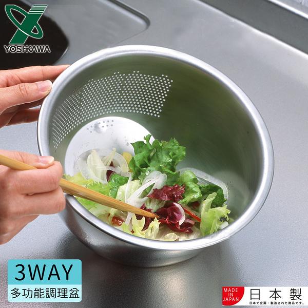 【YOSHIKAWA】日本進口不鏽鋼3WAY多功能調理盆(洗米、瀝水、攪拌)