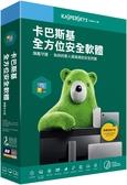 卡巴斯基 全方位安全軟體 2020中文版 1台電腦1年版 盒裝