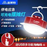 金萊特帳篷燈可充電LED擺攤戶外野營掛燈照明應急燈馬燈露營燈 st3400『美鞋公社』