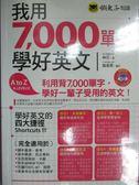【書寶二手書T3/語言學習_LNO】我用7,000單字學好英文_林芯;路易思/審訂