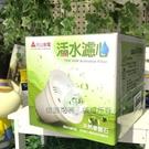 全新【元山活水開飲機濾芯】YS-672【新莊信源】*免運+線上刷