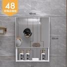 浴室鏡櫃太空鋁鏡箱掛牆式洗手衛生間廁所鏡子【珍珠白鏡櫃48公分】